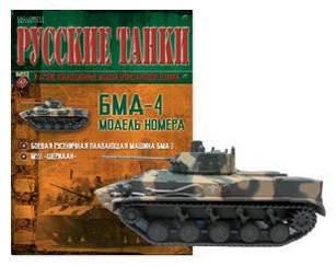 Російські танки №47 БМД-4