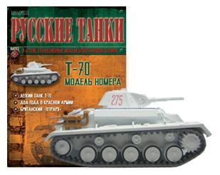 Русские танки №51 Т-70