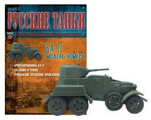 Російські танки №53 БА-10