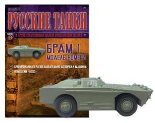 Російські танки №54 БРДМ-1