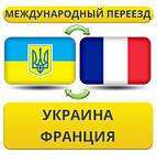 Из Украины во Францию