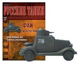 Російські танки №56 ФАІ