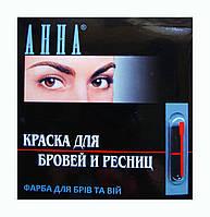Краска для бровей и ресниц Анна тон Черный