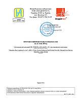 Протокол испытаний на соответствие ТУ У, ДСТУ, ГОСТ