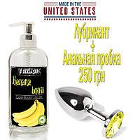 АКЦИЯ! Анальная пробка + смазка-гель с ароматом банана