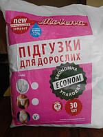 """Подгузники для взрослых """"MOLENA"""" 30 шт, фото 1"""