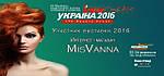 """Интернет-магазин """"MisVanna"""" - участник XV Международной выставка парфюмерии и косметики InterCHARM-Украина 2016"""