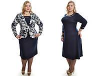 Женский трикотажный костюм-двойка (платье+пиджак) больших размеров №532  48-62 р