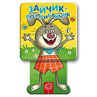Зайчик-пострибайчик. Книжка-пострибайка. Єлизавета Коротяєва