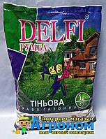 Семена теневой газонной травы Delfi ( Дания), 1 кг