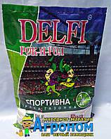 Семена газонной травы спортивной Delfi ( Дания), 1 кг