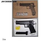 Пистолет CYMA ZM05 с пульками,метал.кор.ш
