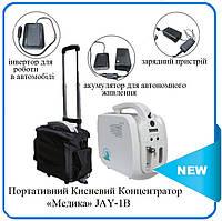 Автономный медицинский кислородный концентратор «МЕДИКА» JAY-1-В (комплект для путешествия)