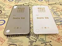 Ультратонкий 0,3 мм чехол для HTC Desire 530/630 серый и прозрачный