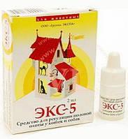 ЭКС5 - универсальный контрацептив для кошек и собак