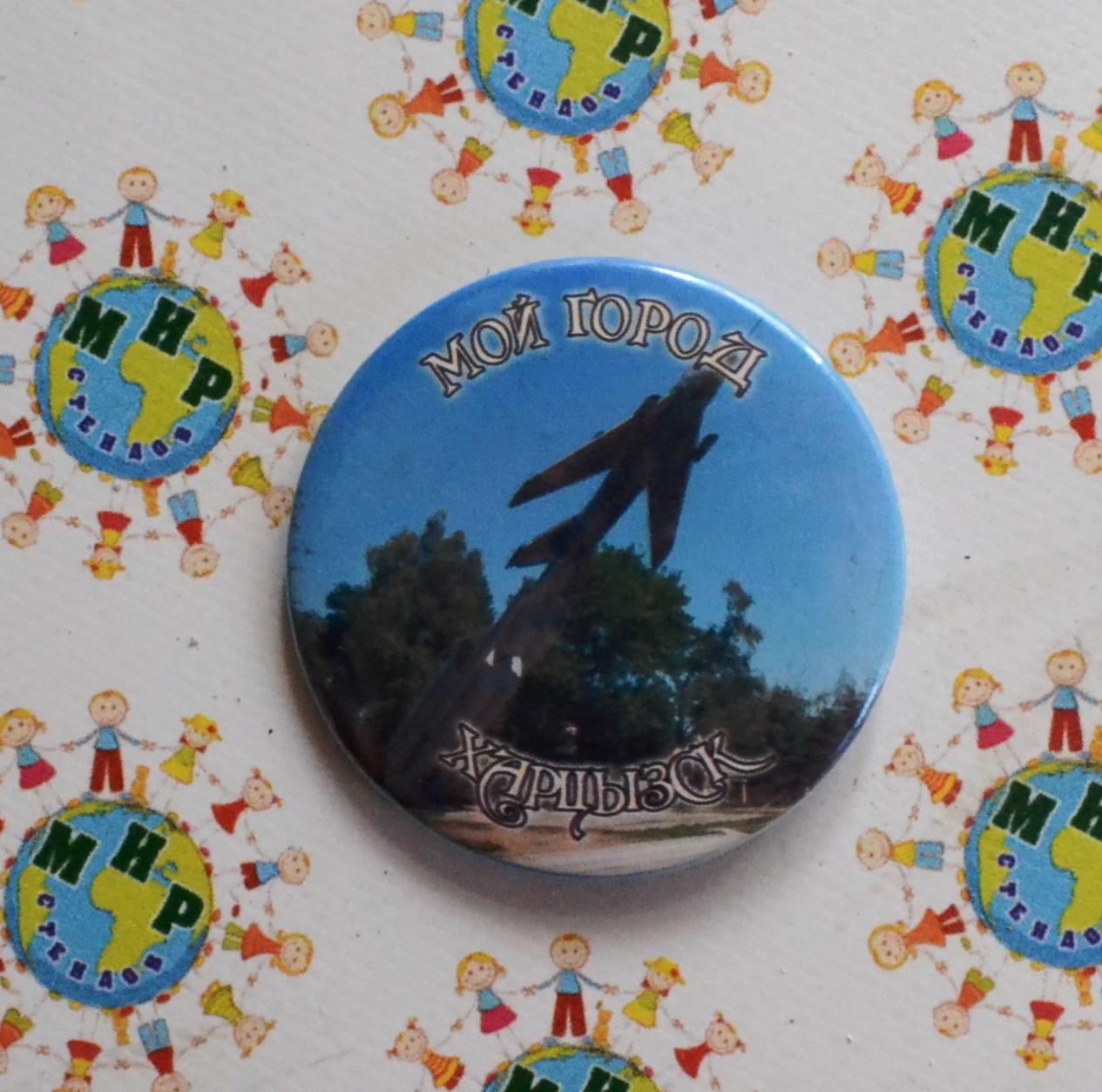 Значок Сувенирный Харцызск