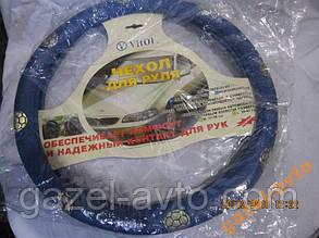 Чехол на руль Газель, Рута, ГАЗон L=39-41 синий (пр-во Польша)