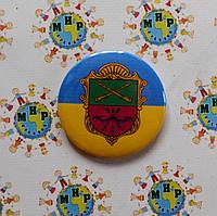 Значок сувенирный Символика Вашего города Запорожье
