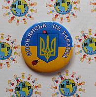 Значок Славянск - это Украина
