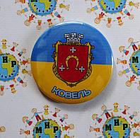 Значок сувенирный Ковель символика города