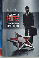 СИСТЕМА ПУТИНА КГБ ФСБ Э.Блан 2009г 358стр. НОВ.!