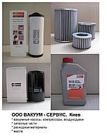 Расходные материалы для насоса (насосов) BUSCH