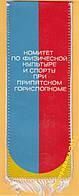 ПРИПЯТЬ 1986 ЧЕРНОБЫЛЬ Реальный спортивный вымпел