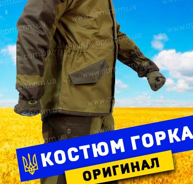 """Костюм Горка, (оригинал 3) """"Ткань с пропиткой"""""""