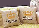 """Набор из двух подушек """"Король, Королева"""""""