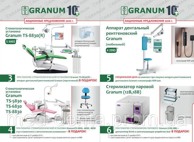 Акция на стоматологические установки Granum 2016 г.