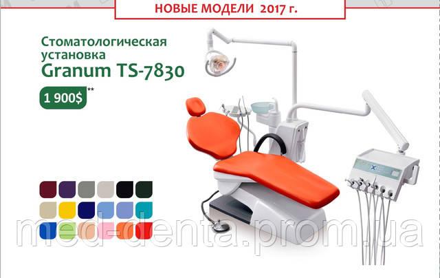 Новые модели  стомат. установок Granum (2017г.)