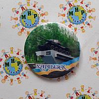 Значок сувенирный Символика Вашего города Харцызск