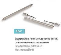 Экстрактор/ланцет двусторонний со сменным наконечником SPL 9863