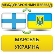 Международный Переезд из Марселя в Украину