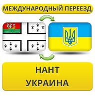 Международный Переезд из Нанта в Украину