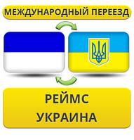 Международный Переезд из Реймса в Украину