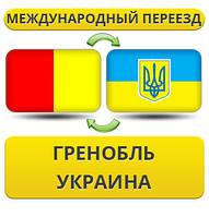Международный Переезд из Гренобля в Украину