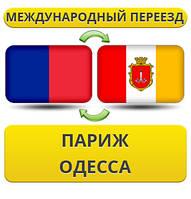 Международный Переезд из Парижа в Одессу