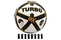 Футбольшиеый мяч turbo золотистый, 3 слоя покрытия, ПВЧ, полиестр, хлопок 260гр