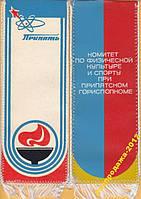 РАРИТЕТ 1986 ЧЕРНОБЫЛЬ ПРИПЯТЬ Вымпел ОРИГИНАЛ RAR