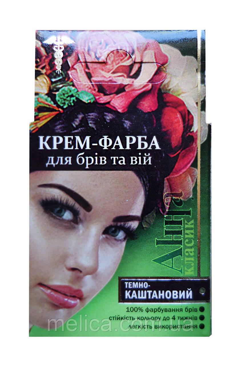 Стойкая крем-краска для бровей и ресниц с окислителем Анна классик тон Темно-каштановый