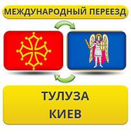 Международный Переезд из Тулузы в Киев