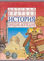 Детская краткая история энциклопедия