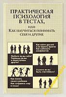 ПСИХОЛОГИЯ Тесты ОТБОР ПЕРСОНАЛ 1999 376c Хор.сост