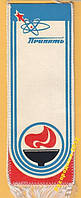 ЧЕРНОБЫЛЬ 1986 ПРИПЯТЬ Спортивный памятный знак