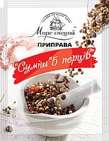 Новинка! Приправа «Смесь 5 перцев» улучшающая вкус и аромат блюд, а также заботящаяся о нашем здоровье.