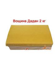 Вощина Дадан (300) 2кг У