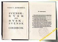 СЛОВАРЬ ШВЕДСКО-РУССКИЙ +РУС-ШВ ШВЕДСКИЙ ЯЗЫК 908с