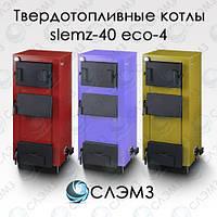 Заводской твердотопливный котел SLEMZ-150 eco4. 150 квт (1500 м.кв). Купить. Доставка по Украине.