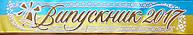 Випускник 2017 (з українським орнаментом) стрічка атласна ЖБ з золотим глітером та білою обводкою (укр.мова)